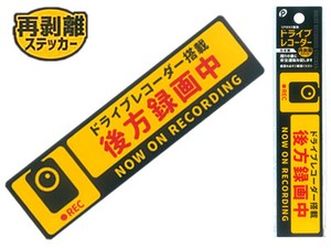 Glass Exclusive Use Safety Drive Recorder Sticker