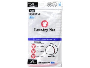 Washable Laundry Net Round shape Washing Net