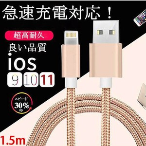 iPhone Cable iPhone Light USB Cable Factory