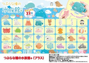 Soft Toy Aquarium Plus