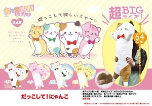 Cat Soft Toy Cat