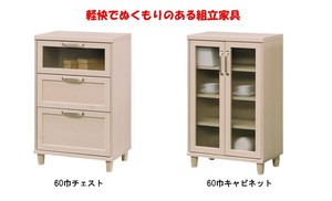 Chest Cabinet Assembly Furniture Closs