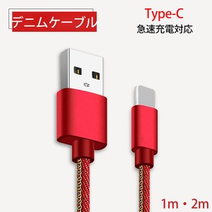 Denim type Cable USB and
