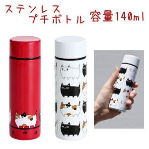 Neko Sankyodai Stainless Petit Bottle March Traffic Jam