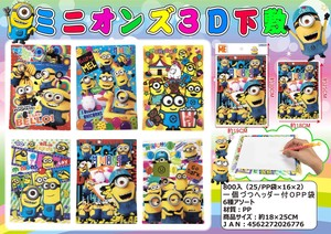 Sales Promotion Minions Stationery plastic sheet