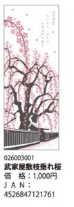 Tenugui (Japanese Hand Towels) Hand Towel Weeping Cherry Tree