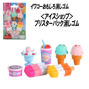 IWAKO Ice Blister Pack Eraser