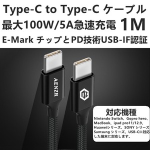 MacBook Pro用Type-C充電ケーブル Type-C to TypeCケーブル PD対応最大100W/5A【J194 】