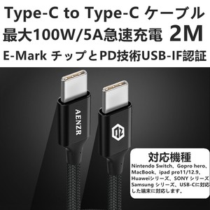 MacBook Pro用Type-C充電ケーブル Type-C to TypeCケーブル PD対応最大100W/5A【J193 】
