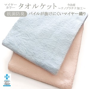 Imabari Meyer Color Cotton Blanket Fluffy Antibacterial Deodorization Gift Economical