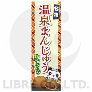 Banner Hot Springs Mannitol Hot Springs Bun Souvenir Japanese confectionery