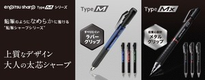 [KOKUYO]  Mechanical Pencil