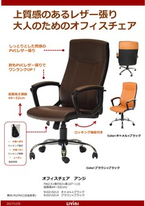 Fine Quality Leather Adult Office Chair Assembly Furniture