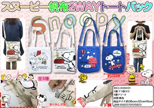 [2019NewItem] Sales Promotion Snoopy Canvas Tote Bag