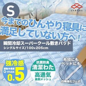 スーパークール 敷パッド 強冷感 Q-max値0.5 シングルサイズ 抗菌防臭・高通気・ムレにくく快適