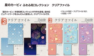 Kirby of the Stars Collection Plastic Folder