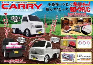 「ラジコン」SUZUKI CARRY R/C