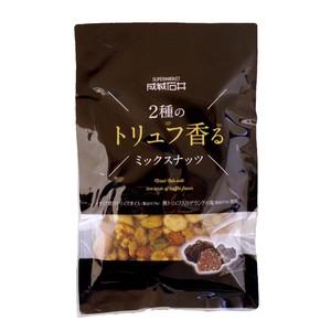 2種のトリュフ香るミックスナッツ