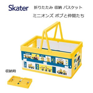 Folded Storage Basket Minions Friend SKATER
