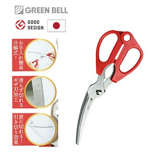 Kitchen Scissors Stainless Steel GREEN BELL