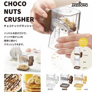 [2019NewItem] Cooking ware Crusher for Chocolate Nuts  / Handle Color:Brown