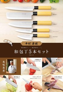 [2019NewItem] Koumei Nakamura Japanese Cooking Knife 5 Pcs Set