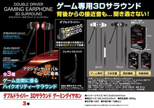 Double Driver Round Earphone