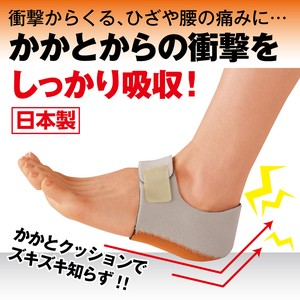 Impact Absorption Heel Supporter 1 Pair
