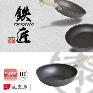 All Heat Source frying pan