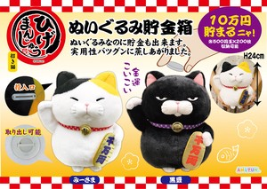 Higemanjyu Beckoning cat Soft Toy Piggy Bank