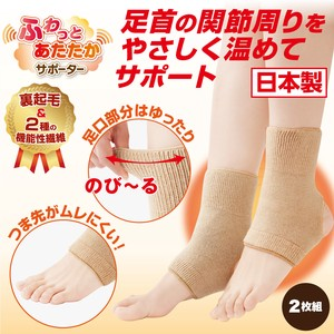 Soft and fluffy Ankle Heat Retention Supporter 2 Pcs