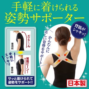 Easy to use Posture Supporter