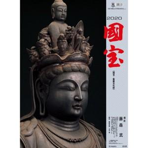 【取り寄せ】壁掛けカレンダー 2020 国宝 仏像 日本 フォト 和風 仏教美術
