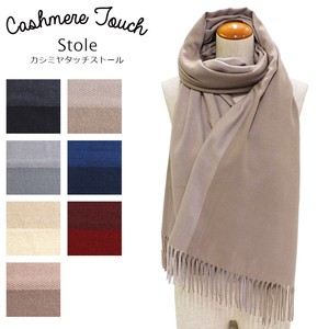 Stole Plain Bi-Color Large Format Cashmere Stole