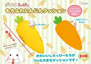 """Poteusa Loppy"" Rabbit Soft Toy Carrot Cushion"
