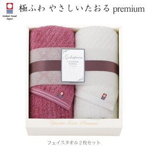 Towel Towel Face Towel 2 Pcs Set Gift Set
