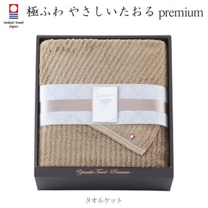 Towel Towel Cotton Blanket Gift Set