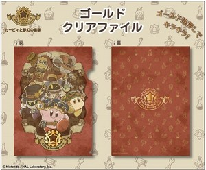 Kirby of the Stars Fantasy Gear Gold Plastic Folder