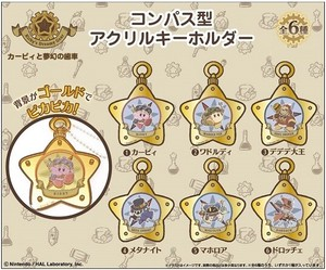 Kirby of the Stars Fantasy Gear Compass Acrylic Key Ring