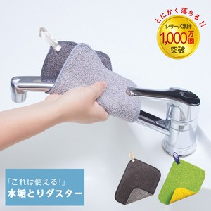 Slim Water Stains Remover duster