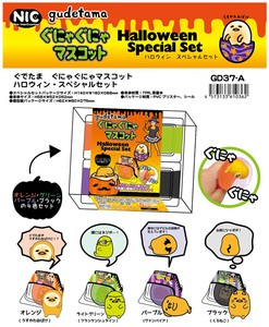 [squishy] Squeeze Gudetama Mascot Halloween Set 4 Colors