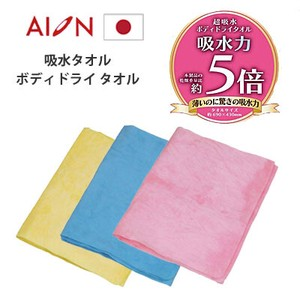 Water Absorption Towel Body Dry Towel Ion Blue Pink Yellow