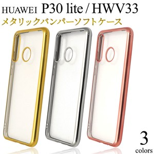 Smartphone Case Premium Metallic soft Clear Case
