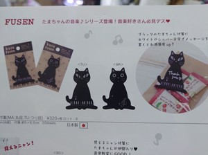 Noah Family Cat Tama-Chan Sticky Note Set Piano