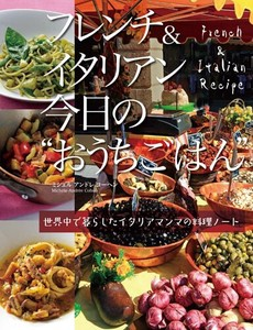 French Italian Rice Living Cuisine Notebook