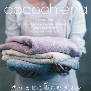 【cocochiena洗うほど膨らむタオル】ココチエナバス&フェイス&ウォッシュタオル