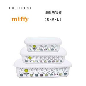 Miffy Storage Container Shallow Type Food Container Enamel Fuji Enamel