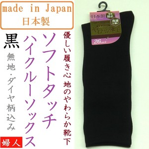 Soft Ladies soft Crew Socks Black