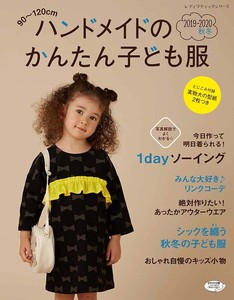 Hand Maid Easy Child A/W