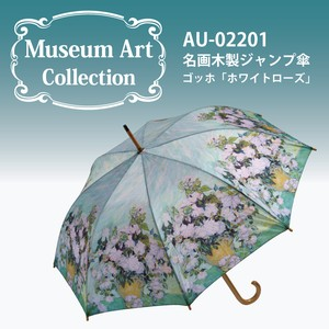 Van Gogh Famous Painting Wooden One push Umbrellas Umbrella Wooden One push Umbrellas